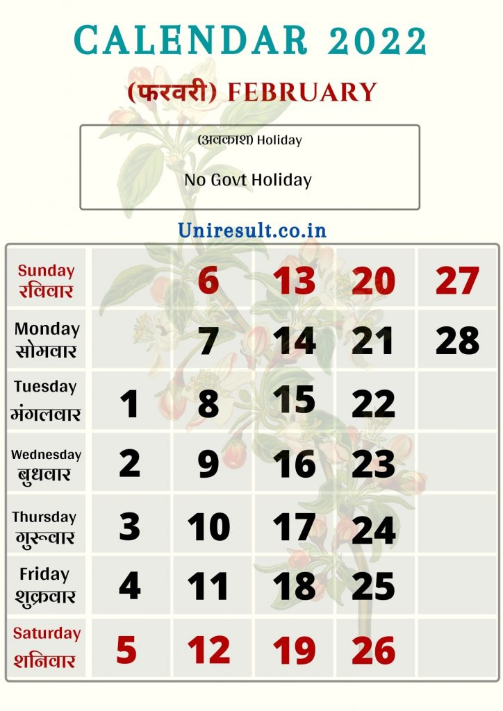 Rajasthan Government Holiday calendar February 2022