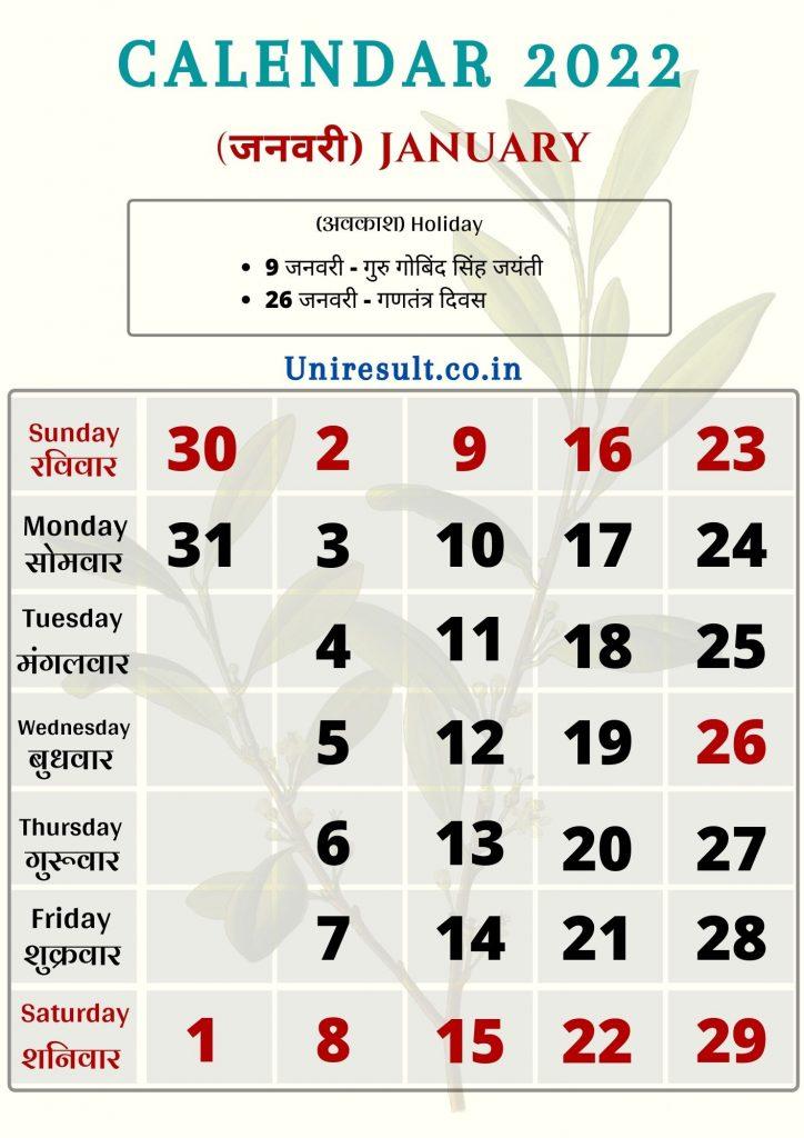 Rajasthan Government Holiday calendar January 2022