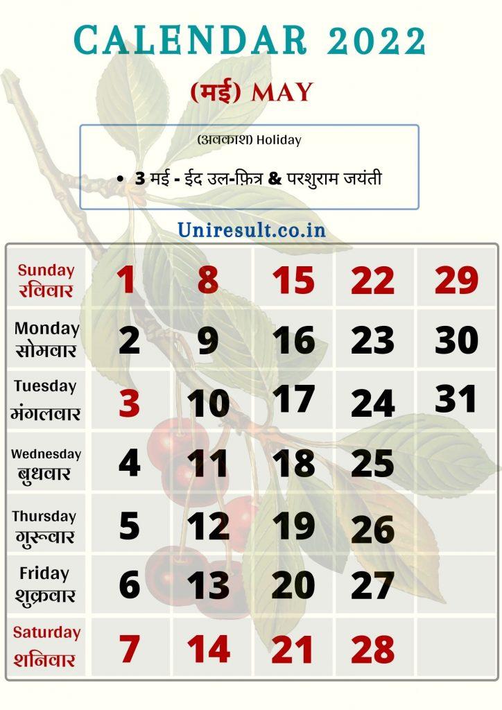 Rajasthan Government Holiday calendar May 2022