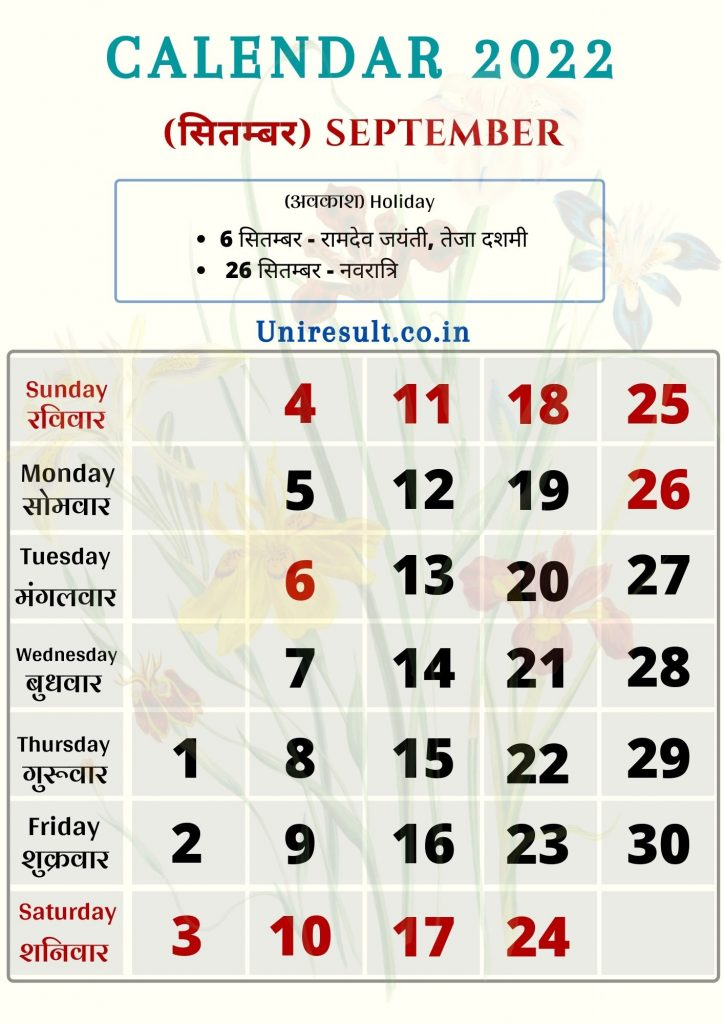 Rajasthan Government Holiday calendar September 2022