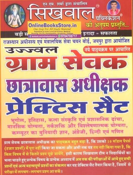 Best Books for Rajasthan Gram Sevak Exam 2021