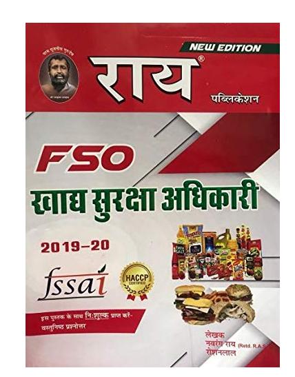 Best Books For FSSAI Various Exam 2021