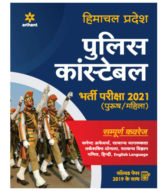 Best books for HP Police Constable exam